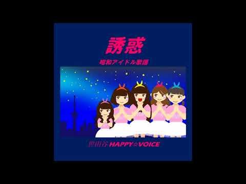 『誘惑』PV ( 世田谷HAPPY☆VOICE #世田谷アイドル )