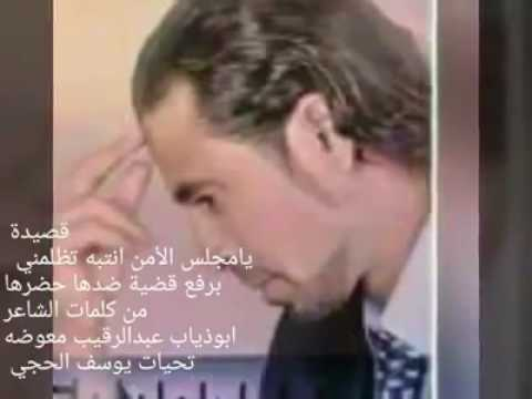 قصيدة الشاعر الكبير أبو ذياب عبدالرقيب معوضه على أقمت زير