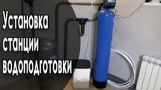 Станция водоподготовки: установка колонны обезжелезивания.
