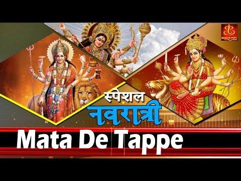 Video Mata De Tappe - Navratri Special 2018 !! 4K Video Bhajan !! नवरात्री स्पेशल टप्पे !! #Bhakti #Bhajan download in MP3, 3GP, MP4, WEBM, AVI, FLV January 2017