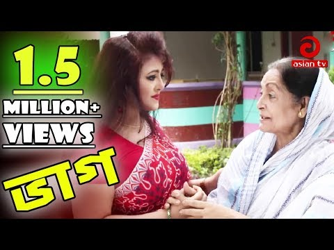 BD Drama Vaag (ভাগ ) | Mother's Day Special Natok | Dilara Zaman | Shahed | Shahnur | AsianTV | 2018