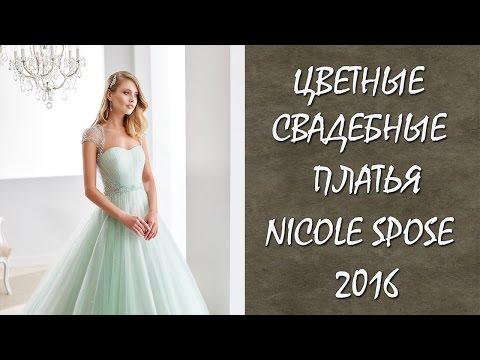 Цветные свадебные платья 2016 Nikole Spose