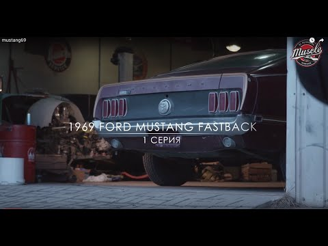 #MUSCLEGARAGE 1969 Ford Mustang Fastback