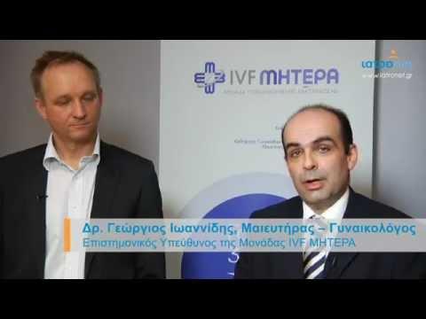 Ο γυναικολόγος Δρ Ιωαννίδης δίνει συνέντευξη τύπου για πρωτοποριακή εξέλιξη στην εξωσωματική γονιμοποίηση (14.3.13)