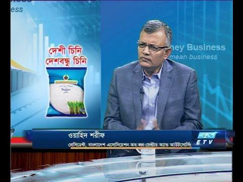 Ekushey Business || ওয়াহিদ শরীফ || 26 November 2019 || ETV Business
