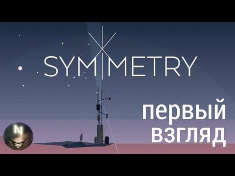 Крушение на Планете [Первый Взгляд] Symmetry (видео)