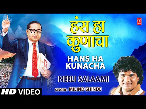 Hans Ha Kunacha [Full Song] I Nili Salami