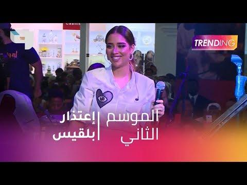 إصابة بلقيس تؤخرها عن موعد حفلها في دبي