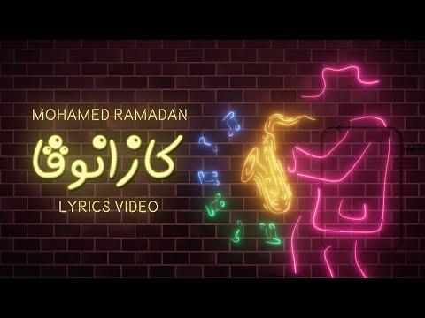 """شاهد أغنية محمد رمضان الجديدة """"كازانوفا"""""""