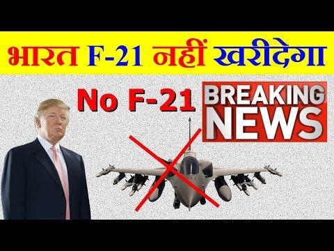 India ने MMRCA 2.0 के लिए Lockheed...