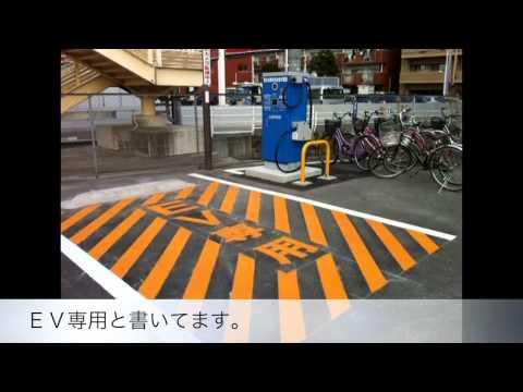 【HD】中国地方初 コンビニ EV充電スタンド