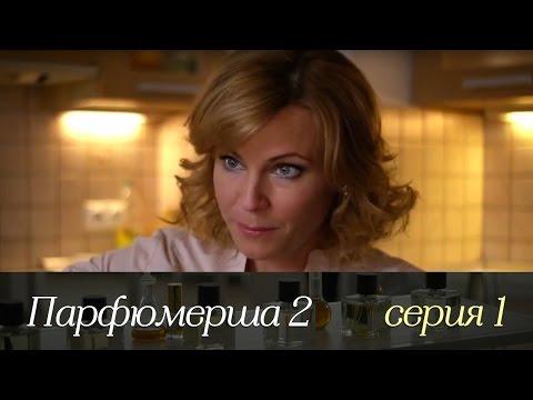 Парфюмерша 2 - Серия 1/ 2017 / Сериал / HD 1080p (видео)