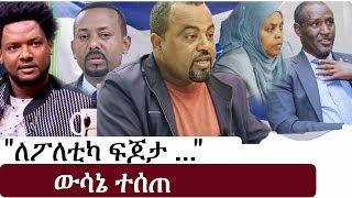 Ethiopia: የኢትዮታይምስ የዕለቱ ዜና   EthioTimes Daily Ethiopian News   Seyoum Teshome   Abush Zeleke