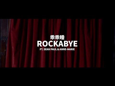 Clean Bandit 清潔的盜賊 - Rockabye 乖乖睡 feat. Sean Paul 尚保羅 & Anne-Marie 安瑪莉 (華納 Official 高畫質 HD 官方完整版 MV)