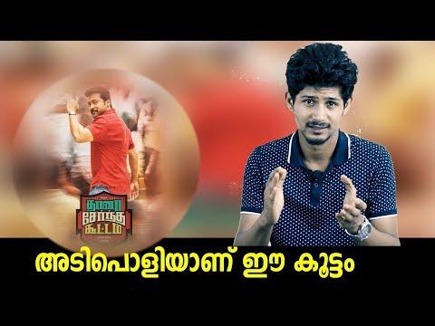 Thaanaa Serndha Koottam Tamil Movie Review - Flick Malayalam