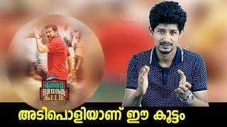 Video Thaanaa Serndha Koottam Tamil Movie Review - Flick Malayalam MP3, 3GP, MP4, WEBM, AVI, FLV Januari 2018