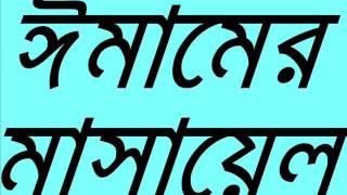 Bangla Waz Mahfil New Imam Er Masayel By Sheikh Motiur Rahman Madani