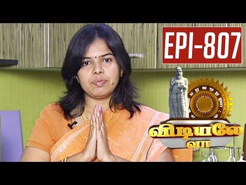 Vidiyale-Vaa-Samai-Pongal-Tamil-Healthy-Food-Epi-807-Unavu-Parambriyam-20-06-2016