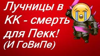 Video Clash of Clans -лучницы в КК- смерть Пеккам! MP3, 3GP, MP4, WEBM, AVI, FLV Juni 2017