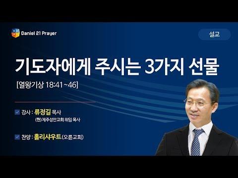 2019 다니엘기도회 말씀 - 류정길 목사  기도자에게 주시는 3가지 선물 2019-11-05