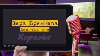 """Караоке: """"Вера Брежнева - Девочка моя"""""""