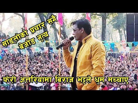 Biraj Bhatta ॥ नायक बिराज भट्टले अत्तरिया महोत्सवमा हंगामा मच्चाए