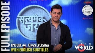 Satyamev Jayate Season 2 Episode 4 - Kings Every Day