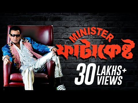 Video 1st teaser minister fatakesto download in MP3, 3GP, MP4, WEBM, AVI, FLV January 2017