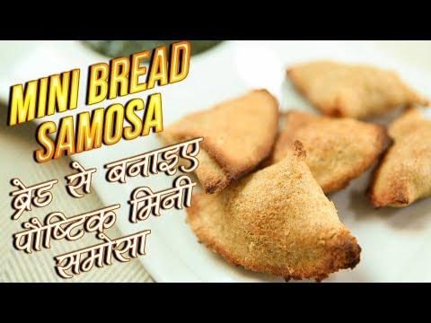 Mini Bread Samosa Recipe In Hindi | ब्रेड से बनाइए बिना तले हुए समोसे | Healthy Recipe | Nupur