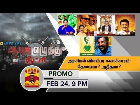 Ayutha-Ezhuthu-Neetchi--Debate-on-Political-Advertisements-Culture-24-02-2016-Promo-24-02-2016