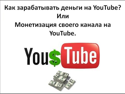 как заработать на ютубе с помощью видео