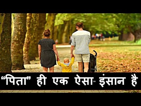 "Short quotes - ""पिता"" ही एक ऐसा इंसान है  Papa Inspirational  Inspiring Quotes About Father  Ft- KoiNiApna"
