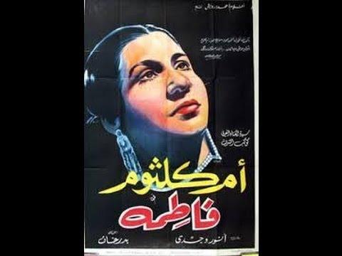 أم كلثوم _ فيلم فاطمة 1946م.
