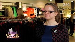 """24-річна Вікторія рішуча та наполеглива дівчина. Можливо саме ці риси допомогли їй стати заступником директора у одній солідній компанії. Однак до вибору одягу сьогоднішня героїня зовсім не рішуча. Чи зможе Вікторія перетворитись на справжню бізнес-леді - дізнайся просто зараз у програмі """"Красуня за 12 годин""""."""
