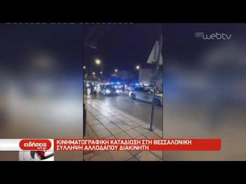 Κινηματογραφική καταδίωξη στη Θεσσαλονίκη-Σύλληψη αλλοδαπού διακινητή | 13/10/2019 | ΕΡΤ