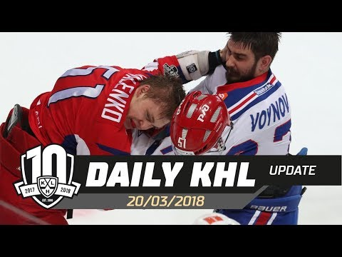 Daily KHL Update - March 20th, 2018 (English) (видео)
