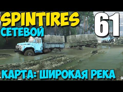 Сетевой SpinTires 2014 | Карта: Широкая река | Суровые ЗИЛ'ы! #61