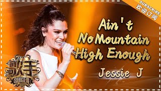 Video Jessie J《Ain't No Mountain High Enough》- 个人精华《歌手2018》第10期 Singer 2018【歌手官方频道】 MP3, 3GP, MP4, WEBM, AVI, FLV Juli 2018