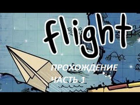 Проходение FLYGHT часть 2