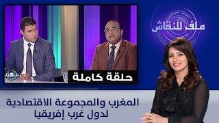 ملف للنقاش : المغرب والمجموعة الاقتصادية لدول غرب إفريقيا