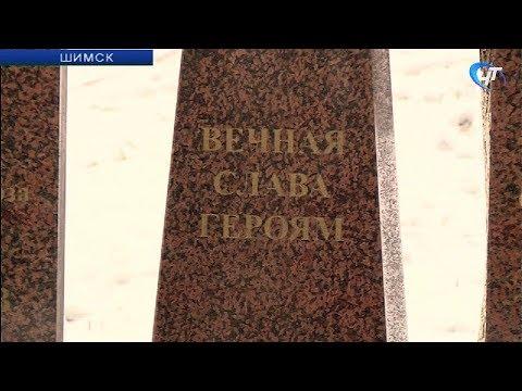 В Шимске открылась аллея героев Советского Союза