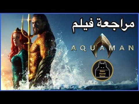 مراجعة فيلم Aquaman