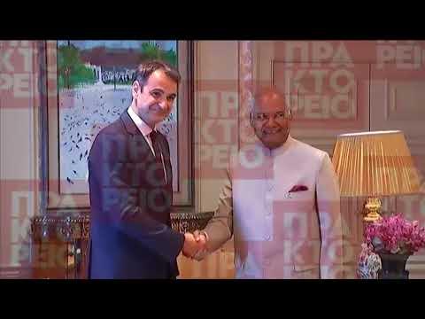 Συνάντηση του Κυριάκου Μητσοτάκη με τον Ινδό Πρόεδρο Ραμ Ναθ Κοβίντ