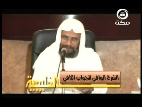 الشيخ سعيد بن مسفر الجواب الكافي قناة مكة 1