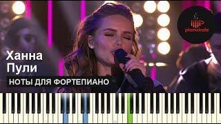Ханна – Пули (пример игры на фортепиано) piano cover