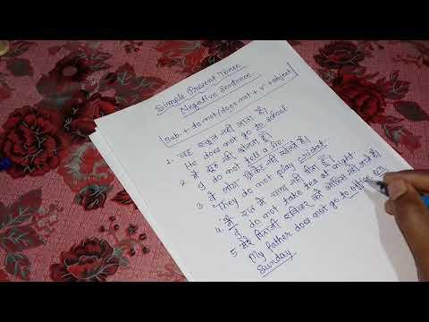 Tense|Simple Present Tense|Hindi-English Translation