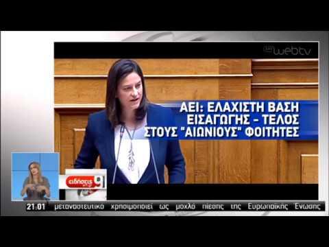 Οι προτεραιότητες των υπουργών | 22/07/2019 | ΕΡΤ