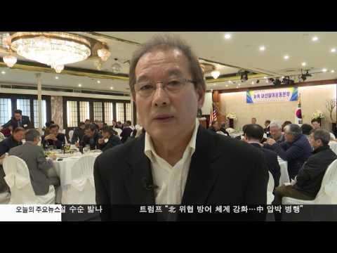 재외국민 조기대선 참여 촉구 2.23.17 KBS America News