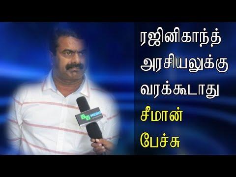 SEEMAN Open Talk About Rajinikanth Politics