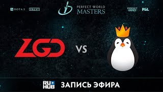 LGD vs Kinguin, Perfect World Minor, game 1 [V1lat, DeadAngel]